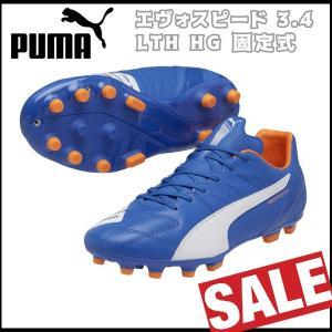 プーマ サッカースパイク エヴォスピード 3.4 LTH HG PUMA old-pm|move