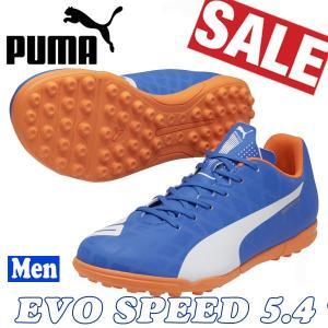 サッカー トレーニングシューズ プーマ PUMA エヴォスピード 5.4 TT あすつく|move