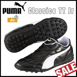 サッカートレーニングシューズ ジュニア プーマ PUMA Classico TT Jr トレシュー|move