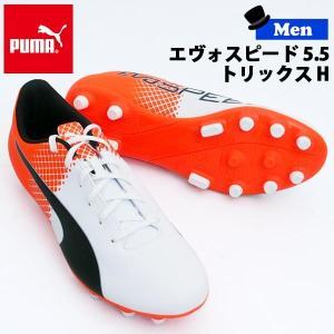 サッカースパイク プーマ PUMA evoSPEED 5.5 HG 固定式スパイク|move