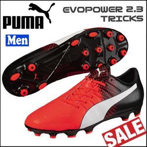 サッカースパイク プーマ PUMA エヴォパワー2,3 トリックス HG あすつく|move