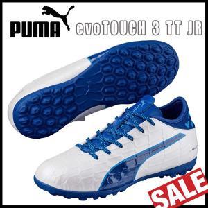 サッカートレーニングシューズ ジュニア プーマ PUMA evoTOUCH 3 TT JR トレシュー|move