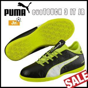 フットサルシューズ インドア ジュニア プーマ PUMA evoTOUCH 3 IT JR サッカー トレシュー|move