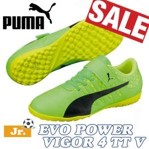 ジュニア サッカー トレーニングシューズ プーマ PUMA エヴォパワー VIGOR 4 TT V マジックテープ あすつく|move