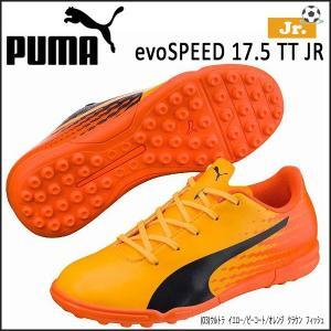 ジュニア サッカートレーニングシューズ プーマ PUMA evoSPEED 17.5 TT JR 子ども用|move