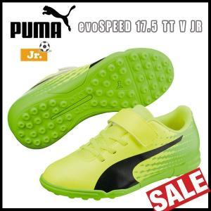 サッカートレーニングシューズ ジュニア プーマ PUMA evoSPEED 17.5 TT V JR マジックテープ トレシュー|move