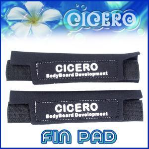 CICERO(シセロ) ボディーボード BB フィンパッド フィン擦れ防止 サイズ調節可能|move