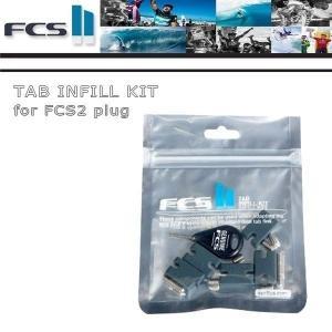 FCSII エフシーエスツー FCS2プラグ用 TAB INFILL KIT ノーマルFCSフィン取付キット move