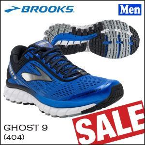 ランニングシューズ メンズ ブルックス BROOKS MEN GHOST 9|move