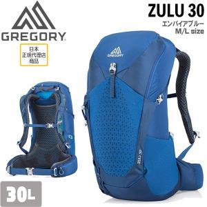 グレゴリー バックパック GREGORY(グレゴリー) ZULU30 ズール30 M/L  エンパイアブルー GLKEN あすつく|move