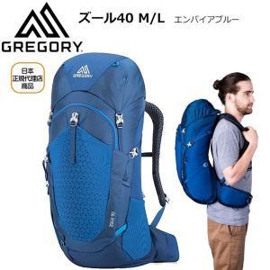 GREGORY(グレゴリー) ズール40  M/L  エンパイアブルー GLKEN あすつく|move