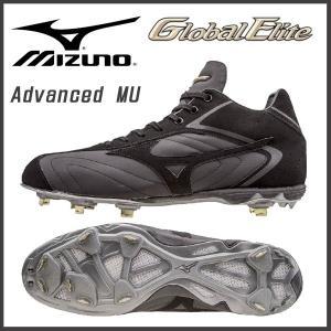 野球 スパイク 埋め込み金具 一般用 ウレタン 樹脂底 ミズノ MIZUNO グローバルエリート Advanced MU 超硬チップ付金具 軽量 ブラック ミドルカット|move