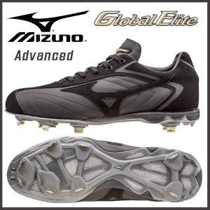 野球 スパイク 埋め込み金具 一般用 ウレタン 樹脂底 ミズノ MIZUNO グローバルエリート Advanced 超硬チップ付金具 軽量 ブラック ローカット|move