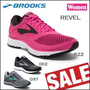 SALE レディース ランニングシューズ ブルックス BROOKS REVEL レベル ランシュー ワイズB|move