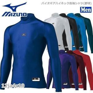 MIZUNO ミズノ 野球一般用アンダーシャツ 機能系フィットアンダーシャツ BIOGEAR バイオギア ドライアクセルUV 長袖|move