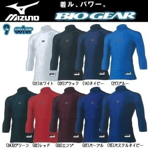 MIZUNO ミズノ 野球一般用アンダーシャツ 機能系フィットアンダーシャツ BIOGEAR バイオギア ドライアクセルUV 七分袖|move