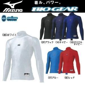 MIZUNO ミズノ 野球少年・ジュニア用アンダーシャツ 機能系フィットアンダーシャツ BIOGEAR バイオギア ドライアクセルUV 長袖|move