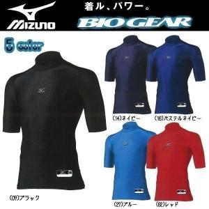 MIZUNO ミズノ 野球少年・ジュニア用アンダーシャツ 機能系フィットアンダーシャツ BIOGEAR バイオギア ドライアクセルUV 半袖|move
