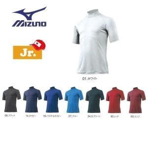 野球 MIZUNO ミズノ ジュニア用アンダーシャツ DRY ハイネック 半袖|move