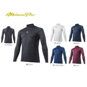 野球 MIZUNO ミズノ 一般用アンダーシャツ ミズノプロ Vカットネックスロープネック・長袖|move