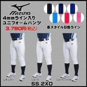 野球 MIZUNO ミズノ 一般用 4mmライン加工済 ユニフォームパンツ -レギュラー・ショート・ショートフィット-|move