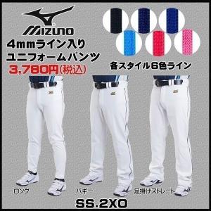 野球 MIZUNO ミズノ 一般用 4mmライン加工済 ユニフォームパンツ -ロング・足掛けストレート・バギー-|move
