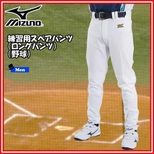 野球 ウェア ユニフォームパンツ 一般用 ミズノ MIZUNO 練習 ロングパンツ ホワイト mz-uni move