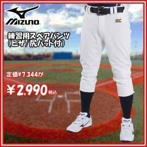 野球 ウェア ユニフォームパンツ 一般用 ミズノ MIZUNO 練習 レギュラーパンツ ヒザ・尻 パッド付 ホワイト mz-uni|move