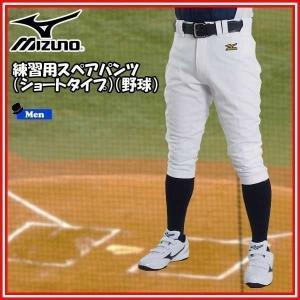 野球 ウェア ユニフォームパンツ 一般用 ミズノ MIZUNO 練習 ショートパンツ ホワイト mz-uni|move