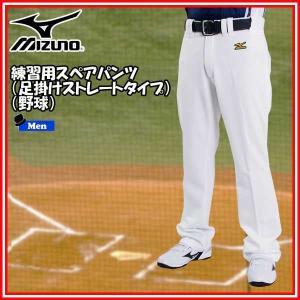 野球 ウェア ユニフォームパンツ 一般用 ミズノ MIZUNO 練習 足掛けストレートパンツ ホワイト mz-uni|move