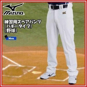 野球 ウェア ユニフォームパンツ 一般用 ミズノ MIZUNO 練習 バギーパンツ ホワイト mz-uni|move