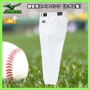 野球 ウェア ユニフォームパンツ ジュニア用 ミズノ MIZUNO 練習 レギュラーパンツ ヒザ2重 ホワイト mz-uni|move