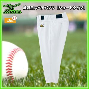 野球 ウェア ユニフォームパンツ ジュニア用 ミズノ MIZUNO 練習 ショートパンツ ホワイト mz-uni