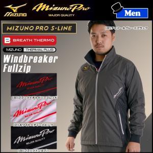 野球 ウェア ジャケット メンズ 一般 ミズノ MIZUNO PRO ミズノプロ S-LINE ウインドブレーカー フルZIP 裏地ブレスサーモ bb-40|move