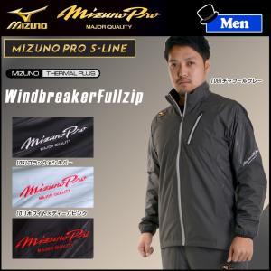 野球 ウェア ジャケット メンズ 一般 ミズノ MIZUNO PRO ミズノプロ S-LINE ウインドブレーカー フルZIP 裏地メッシュ bb-40|move