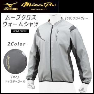 野球 ウェア ジャケット 一般用 メンズ ミズノ MIZUNO ミズノプロ ムーブクロスウォームシャツ p15|move
