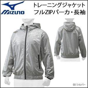 野球 ウェア ジャケット 一般用 メンズ ミズノ MIZUNO ミズノプロ ロイヤルプロダクト トレーニングジャケット フルZIPパーカ 長袖|move