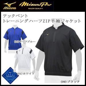 野球 ウェア ジャケット 一般用 メンズ ミズノ MIZUNO ミズノプロ ロイヤルプロダクト テックベントトレーニングジャケット ハーフZIP 半袖|move