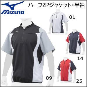 野球 ウェア ジャケット 一般用 メンズ ミズノ MIZUNO グローバルエリート ハーフZIPジャケット 半袖|move