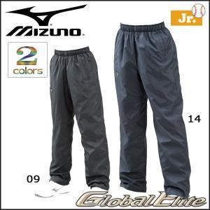 野球 パンツ トレーニングウェア 少年用 ジュニア ミズノ MIZUNO グローバルエリート ウィンドブレーカーパンツ 裏起毛|move