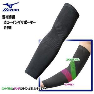野球 トレーニング 一般用 ミズノ MIZUNO スローイングサポーター ブラック|move