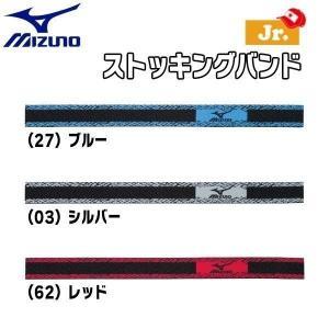 野球 MIZUNO ミズノ 少年用 ストッキングバンド -3色展開-|move