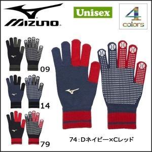 野球 手袋 一般用 ユニセックス ウインターアクセサリー ミズノ MIZUNO グローバルエリート ニット手袋|move