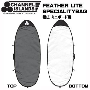 ALMERRICK(アルメリック)FEATHER LITE SPECIALITYBAG 幅広 ミニボード用|move
