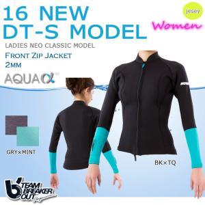 16 BREAKEROUT(ブレーカーアウト) レディース DT-S 長袖 ジャケット 2mm フロントジップ ウエットスーツ kpn-w wet_dis|move