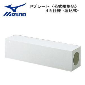 ミズノ 野球 MIZUNO ミズノ Pプレート〈公式規格品〉 4面仕様 高さ15.2cm -埋込式- MOVE