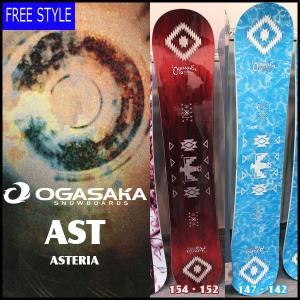 スノーボード 板 17-18 OGASAKA(オガサカ) AST ASTERIA FREE STYLE ≪17-18OGASAKA_sb≫|move