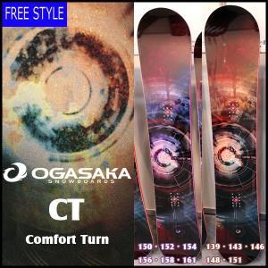 スノーボード 板 カービング 17-18 OGASAKA オガサカ  CT Comfort Turn FREE STYLE<br>≪17-18OGASAKA_sb≫ 予約商品 move
