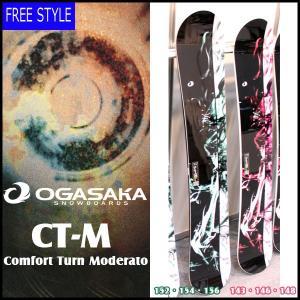 スノーボード 板 17-18 OGASAKA オガサカ  CT-M Comfort Turn Moderato FREE STYLE 予約商品 move