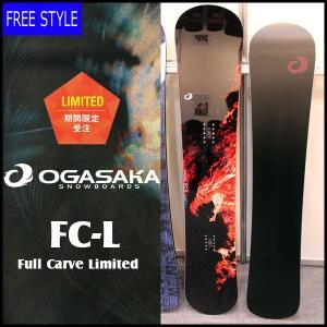 スノーボード 板 カービング 17-18 OGASAKA オガサカ  FC-L Full Carve Limited FREE STYLE 予約商品 move